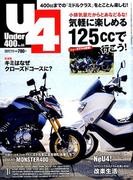 Under (アンダー) 400 2017年 11月号 [雑誌]