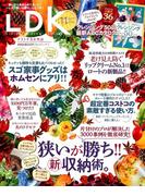 LDK 2017年 11月号 [雑誌]