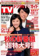 デジタル TV (テレビ) ガイド 2017年 11月号 [雑誌]