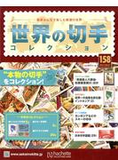 世界の切手コレクション 2017年 9/27号 [雑誌]