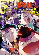 おそ松さん公式アンソロジーコミック 【ゲスゲス】(MFC ジーンピクシブシリーズ)
