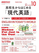 NHKラジオ 高校生からはじめる「現代英語」 2017年10月号(NHKテキスト)