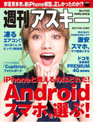 週刊アスキー No.1143(2017年9月12日発行)(週刊アスキー)