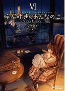 宝石吐きのおんなのこ(6)~旅立ちを告げる手紙~(ぽにきゃんBOOKS)