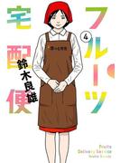 フルーツ宅配便 4(ビッグコミックス)