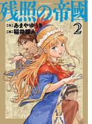 残照の帝國 2(ビッグコミックス)