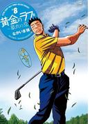 黄金のラフ2~草太の恋~ 8(ビッグコミックス)