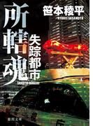 失踪都市 所轄魂(徳間文庫)