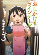 おしかけツインテール 3巻(まんがタイムコミックス)