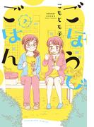 ごほうびごはん 7巻(芳文社コミックス)