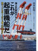 """海上の巨大クレーン これが起重機船だ 数千トンを吊り上げる""""職人技の世界"""""""