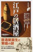 江戸の居酒屋 (歴史新書)(歴史新書)