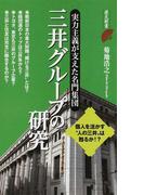 三井グループの研究 実力主義が支えた名門集団 (歴史新書)(歴史新書)