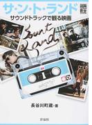 サ・ン・ト・ランド サウンドトラックで観る映画 (映画秘宝COLLECTION)