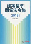 建築基準関係法令集 2018年度版