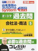 山本浩司のautoma systemオートマ過去問 司法書士 2018年度版5 会社法・商法