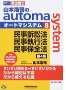 山本浩司のautoma system 司法書士 第4版 8 民事訴訟法・民事執行法・民事保全法