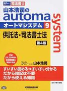 司法書士 山本浩司のオートマシステム9 供託法・司法書士法 4版