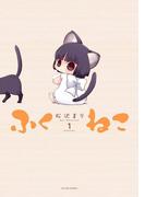 【全1-2セット】ふくねこ(アクションコミックス)