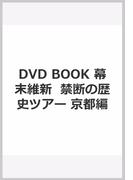 DVD BOOK 幕末維新  禁断の歴史ツアー 京都編
