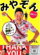 日めくり みやぞん with あらぽん (ニューメディア)