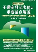ケースブック不動産登記実務の重要論点解説 問題解決のための思考回路と実務指針 第2版