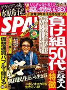週刊SPA! 2017/09/19・09/26合併号