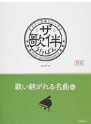 ザ・歌伴 特選 歌い継がれる名曲編 昭和36年〜平成