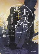 北天に楽土あり 最上義光伝 (徳間文庫 徳間時代小説文庫)