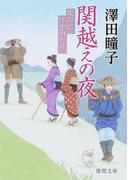 関越えの夜 東海道浮世がたり (徳間文庫 徳間時代小説文庫)