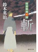 斬 (徳間文庫 徳間時代小説文庫 明屋敷番秘録)(徳間文庫)
