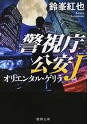 オリエンタル・ゲリラ (徳間文庫 警視庁公安J)