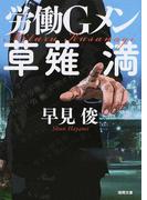 労働Gメン草薙満 (徳間文庫)
