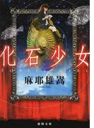 化石少女 (徳間文庫)(徳間文庫)