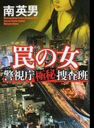 罠の女 (徳間文庫 警視庁極秘捜査班)