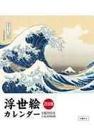 2018浮世絵カレンダー