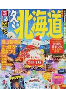 るるぶ冬の北海道 '18