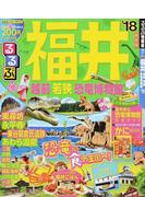 るるぶ福井 越前 若狭 恐竜博物館 '18