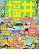るるぶ福井 越前 若狭 恐竜博物館 '18 (るるぶ情報版 中部)