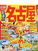 るるぶ名古屋 '18