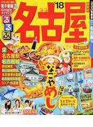 るるぶ名古屋 '18 (るるぶ情報版 中部)