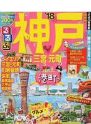 るるぶ神戸 三宮 元町 '18