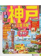 るるぶ神戸 三宮 元町 ちいサイズ '18