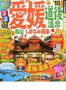るるぶ愛媛 道後温泉松山しまなみ海道 '18 (るるぶ情報版 四国)