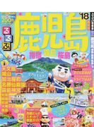 るるぶ鹿児島 指宿霧島桜島 '18