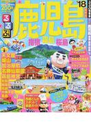 るるぶ鹿児島 指宿霧島桜島 '18 (るるぶ情報版 九州)