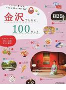 金沢でしたい100のこと したいこと、見つかる!ステキな旅のスタイルガイド (JTBのMOOK)(JTBのMOOK)