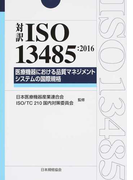 対訳ISO 13485:2016医療機器における品質マネジメントシステムの国際規格