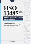 対訳ISO 13485:2016医療機器における品質マネジメントシステムの国際規格 (Management System ISO SERIES)