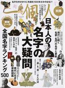 日本人の名字の大疑問 完全保存版